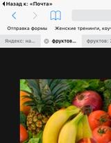 Анна Овощи фрукты